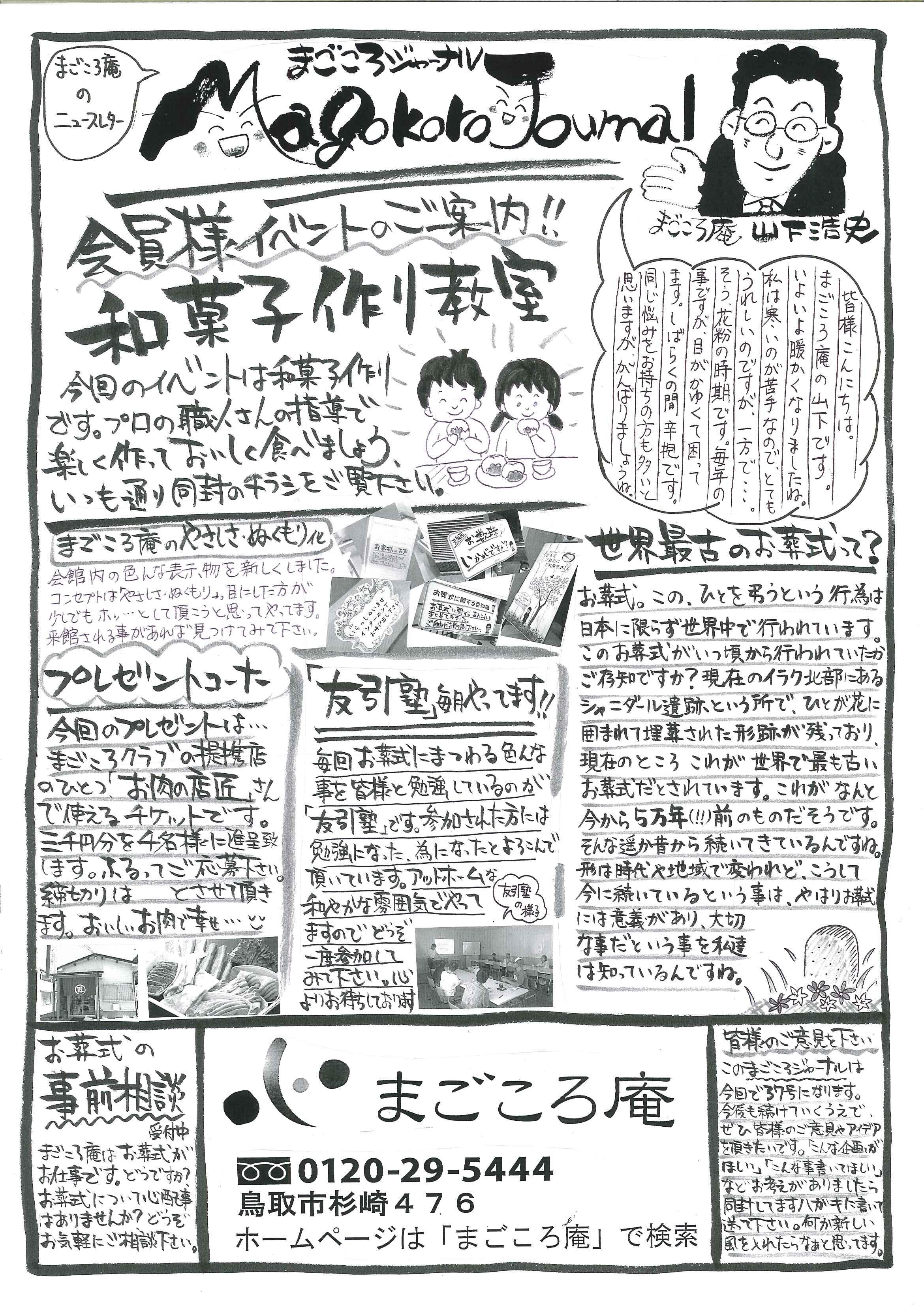 2017年4月発行 1ページ目