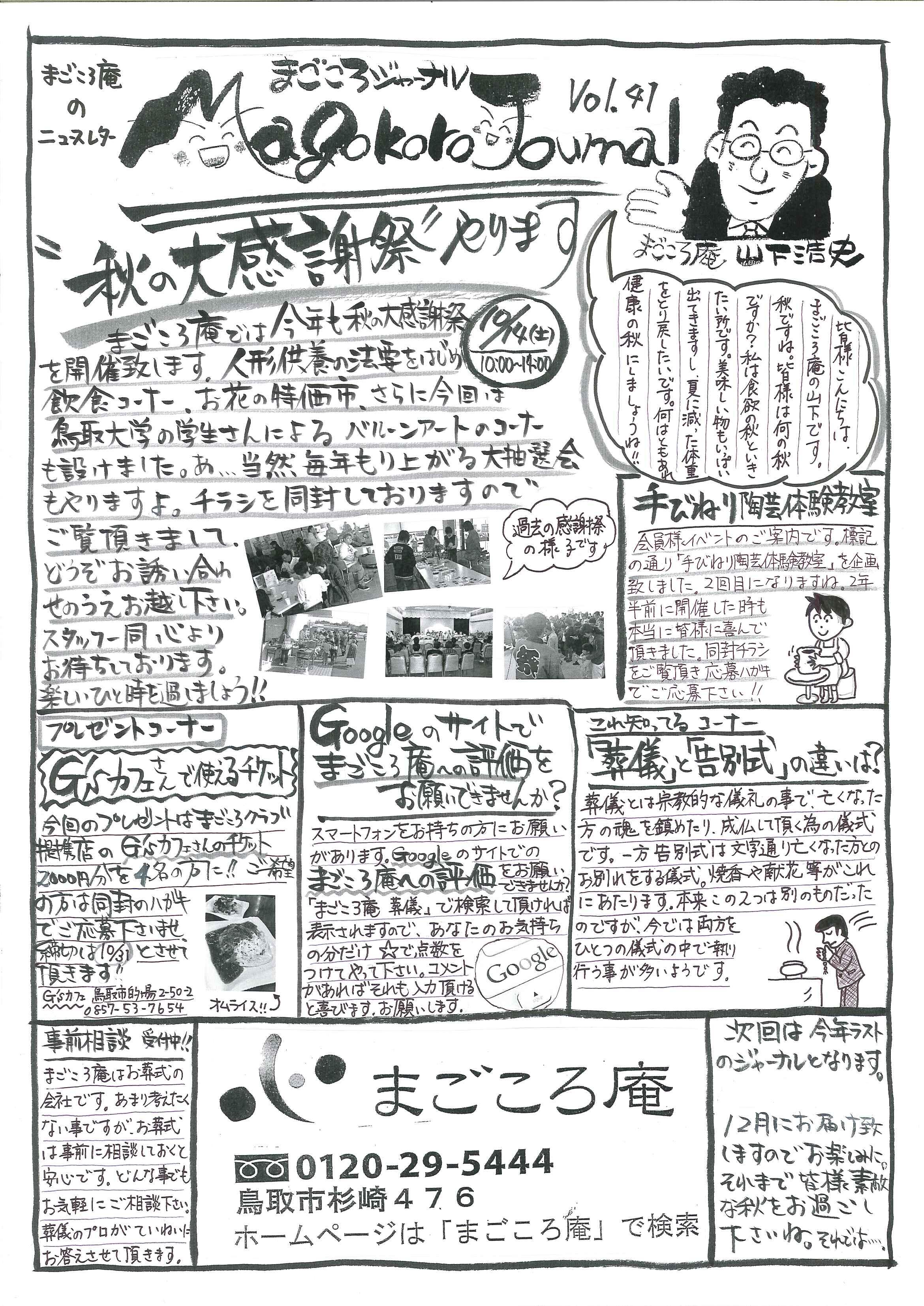 2017年まごころジャーナル 秋号 1ページ目